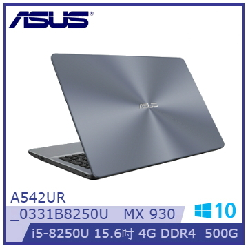 ASUS A542UR 15.6吋筆電(i5-8250U/MX 930/4G/500G)