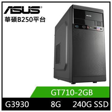華碩B250平台[進擊遊俠]雙核獨顯SSD電玩機
