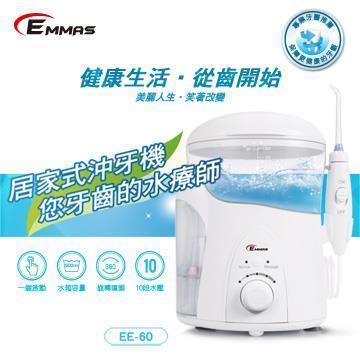 EMMAS 洁牙智能冲牙机(EE-60)