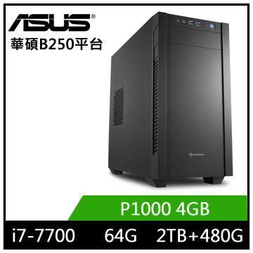 華碩B250平台【藝術風神】i7四核繪圖SSD工作站