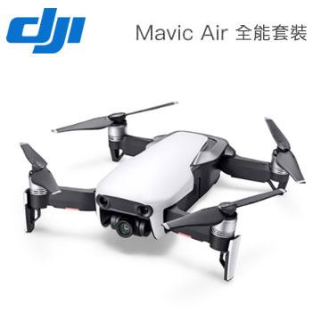 DJI Mavic AIR 空拍機-全能套裝組(雪域白)