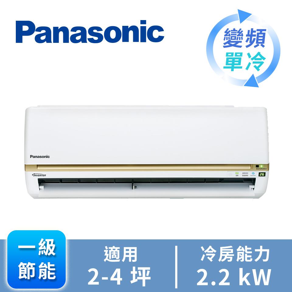 Panasonic ECONAVI+nanoe1對1變頻單冷空調