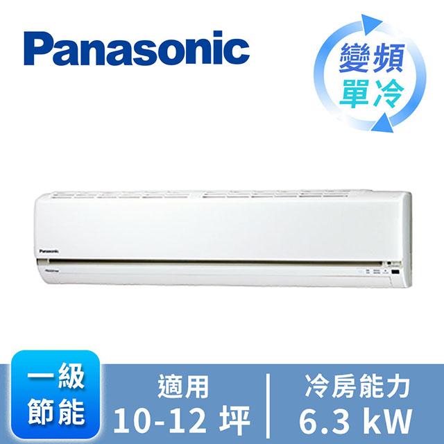 Panasonic ECONAVI+nanoe1对1变频单冷空调(CU-LJ63BCA2)