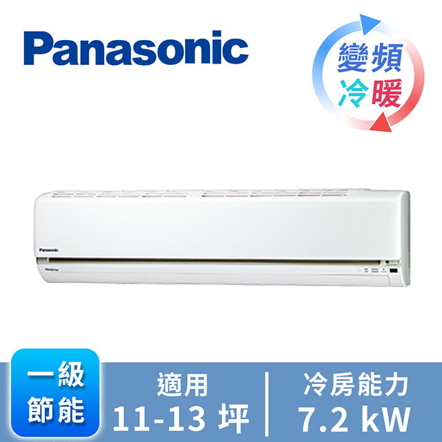 Panasonic ECONAVI+nanoe1对1变频冷暖空调(CU-LJ71BHA2)