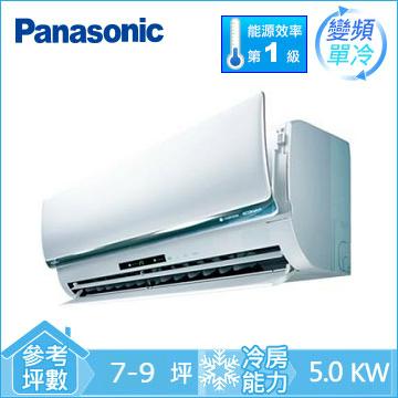 Panasonic ECONAVI+nanoe 1对1变频单冷空调(CU-LX50BCA2)