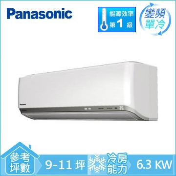 Panasonic ECONAVI+nanoeX1对1变频单冷空调(CU-PX63BCA2)