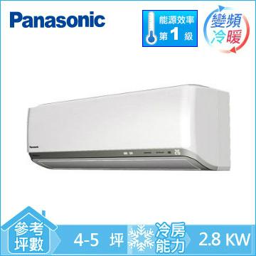 Panasonic ECONAVI+nanoeX1對1變頻冷暖空調