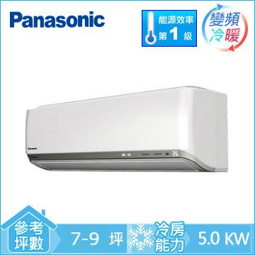 Panasonic ECONAVI+nanoeX1对1变频冷暖空调(CU-PX50BHA2)