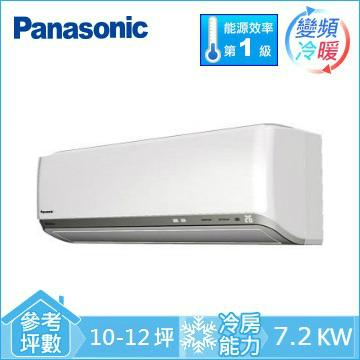 Panasonic ECONAVI+nanoeX1对1变频冷暖空调(CU-PX71BHA2)