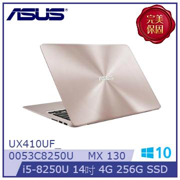 ASUS UX410UF 14吋笔电(i5-8250U/MX 130/4G/SSD)(UX410UF-0053C8250U)