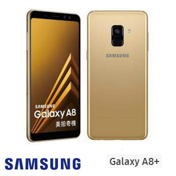「展示品」【6G / 64G】SAMSUNG Galaxy A8+ 6吋八核心智慧型手機 - 放閃金(A730金)