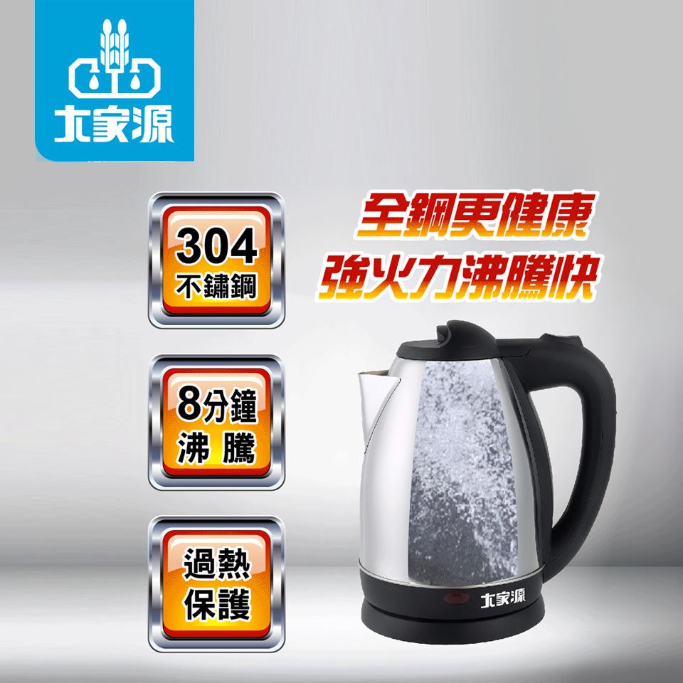 大家源1.8L不锈钢快煮壶(TCY-2788)
