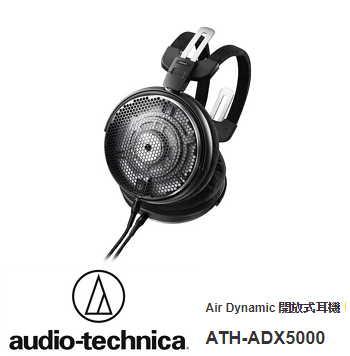 audio-technica 鐵三角 ATH-ADX5000 開放式動圈頭戴式耳機
