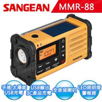 【SANGEAN】調幅/調頻 防災收音機