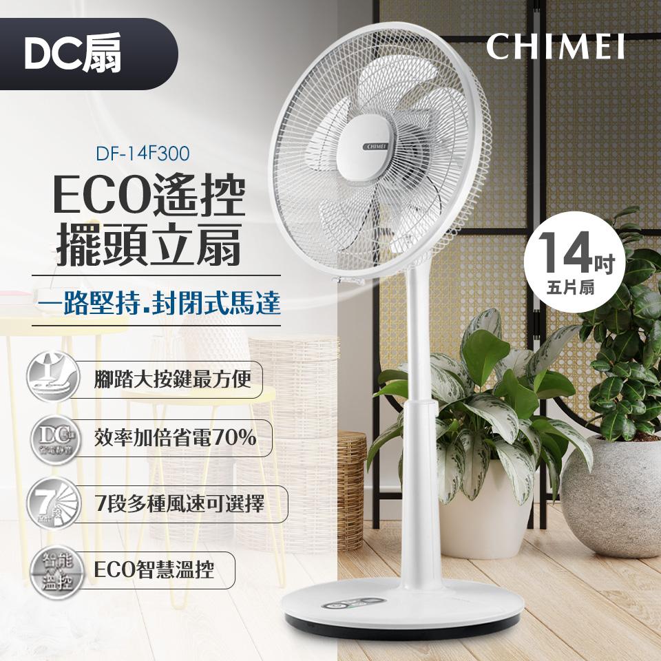 CHIMEI 14吋DC馬達ECO微電腦立扇