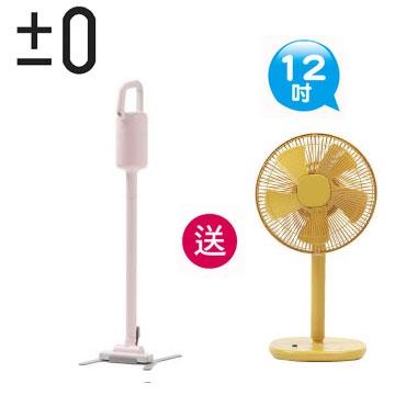 正负零+_0 手持无线吸尘器(XJC-Y010LG(粉红))