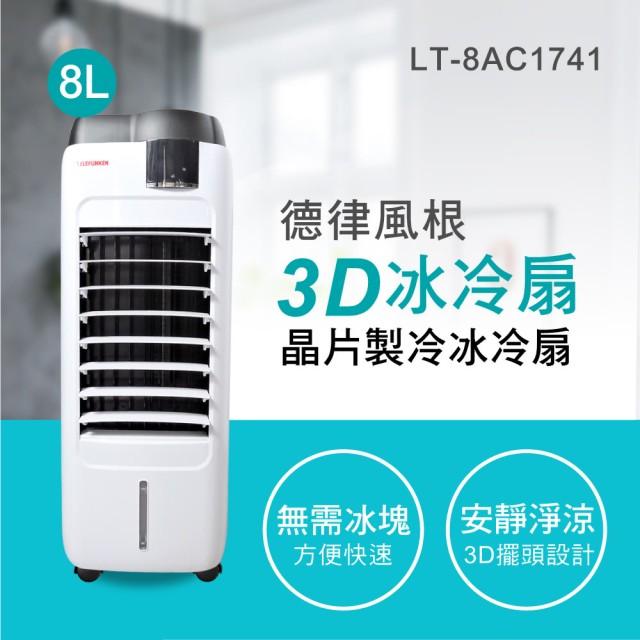 TELEFUNKEN 8L晶片製冷冰冷扇