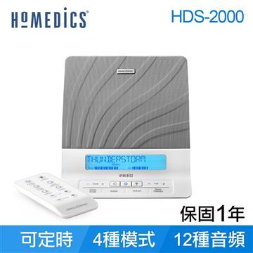 美国 HOMEDICS 深度睡眠除噪助眠机(HDS-2000)