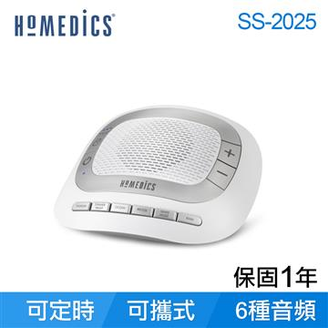 美国 HOMEDICS 携带式除噪助眠机(SS-2025)