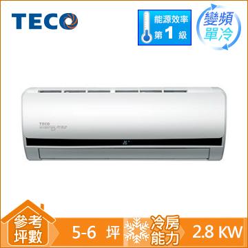 TECO R32頂級一對一變頻單冷空調MS28IE-HS