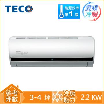 TECO R32頂級一對一變頻冷暖空調MS22IE-HS