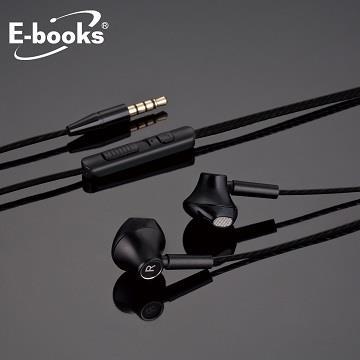 E-books S75高音质铝合金音控接听耳机-黑(E-EPA165)