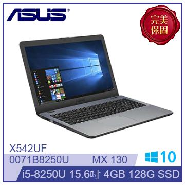 ASUS X542UF 15.6吋筆電(i5-8250U/MX 130/4G/SSD)