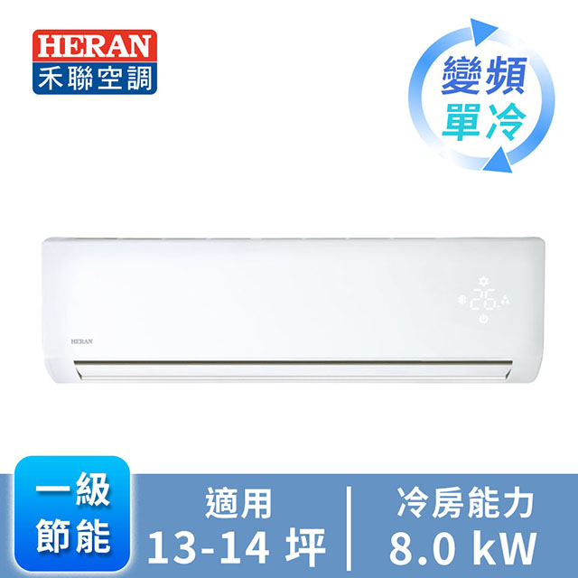 HERAN R32 一对一变频单冷空调HI-GA80(HO-GA80)