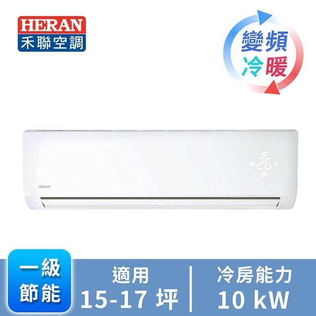 HERAN R32 一对一变频冷暖空调HI-GA100H