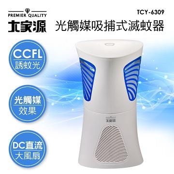 大家源 光触媒吸捕式灭蚊器(TCY-6309)