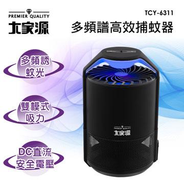 大家源 多频谱高效捕蚊器(TCY-6311)