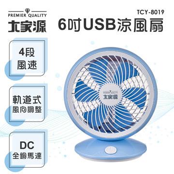 大家源 DC 6吋USB凉风扇(TCY-8019)