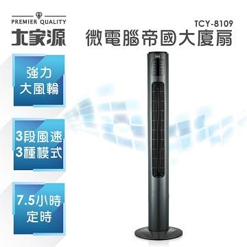 大家源 微电脑帝国大厦扇(TCY-8109)