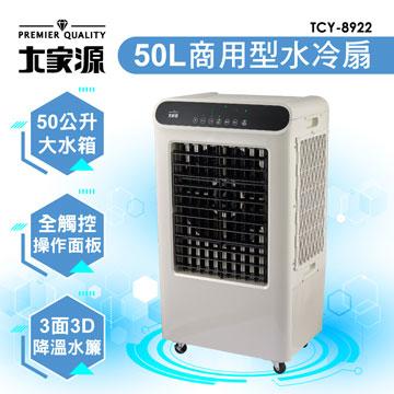 大家源 50L商用型水冷扇(TCY-8922)