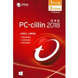 PC-cillin 2018三年一機 防毒標準版