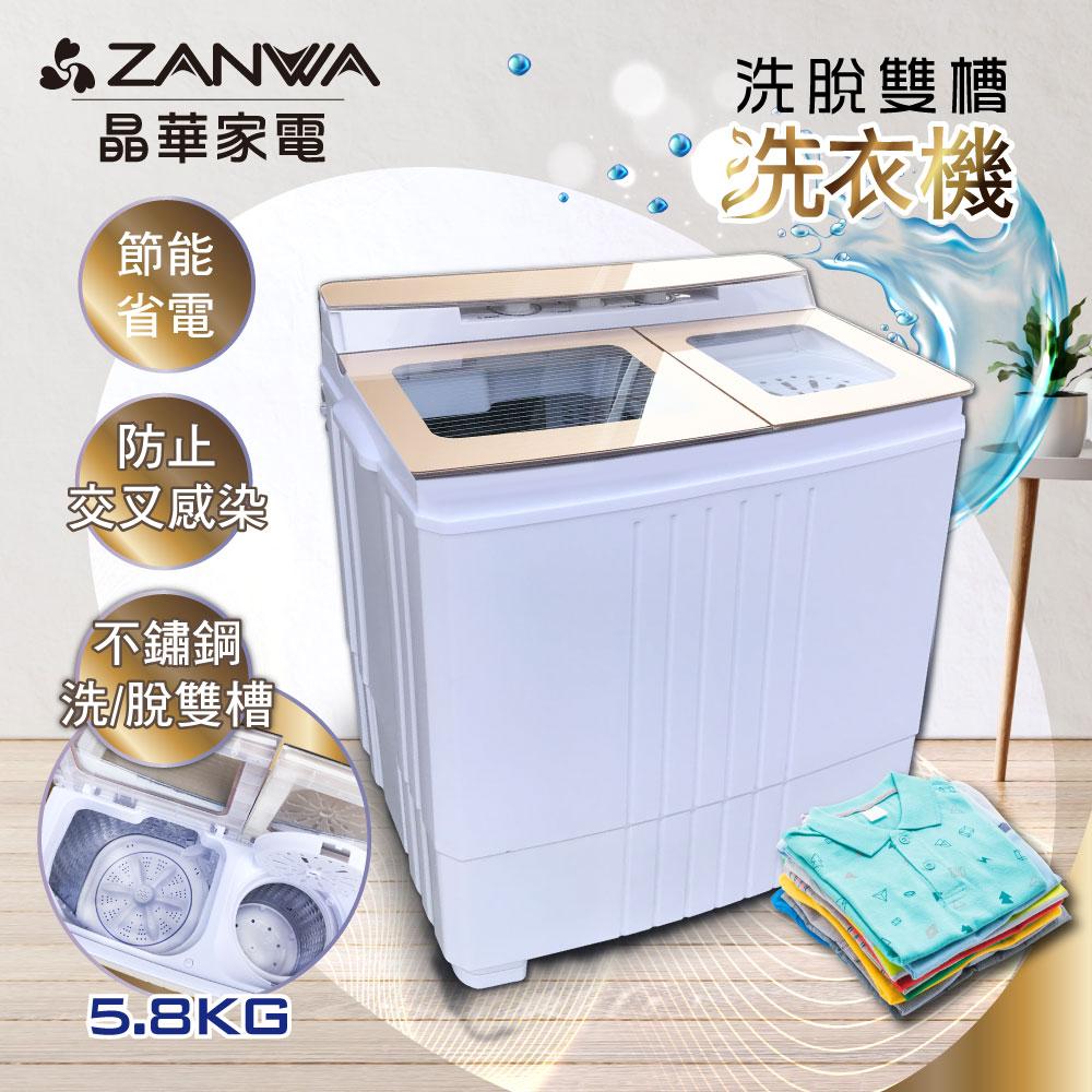 ZANWA晶華 不銹鋼洗脫雙槽洗衣機(ZW-460T(陽光金))