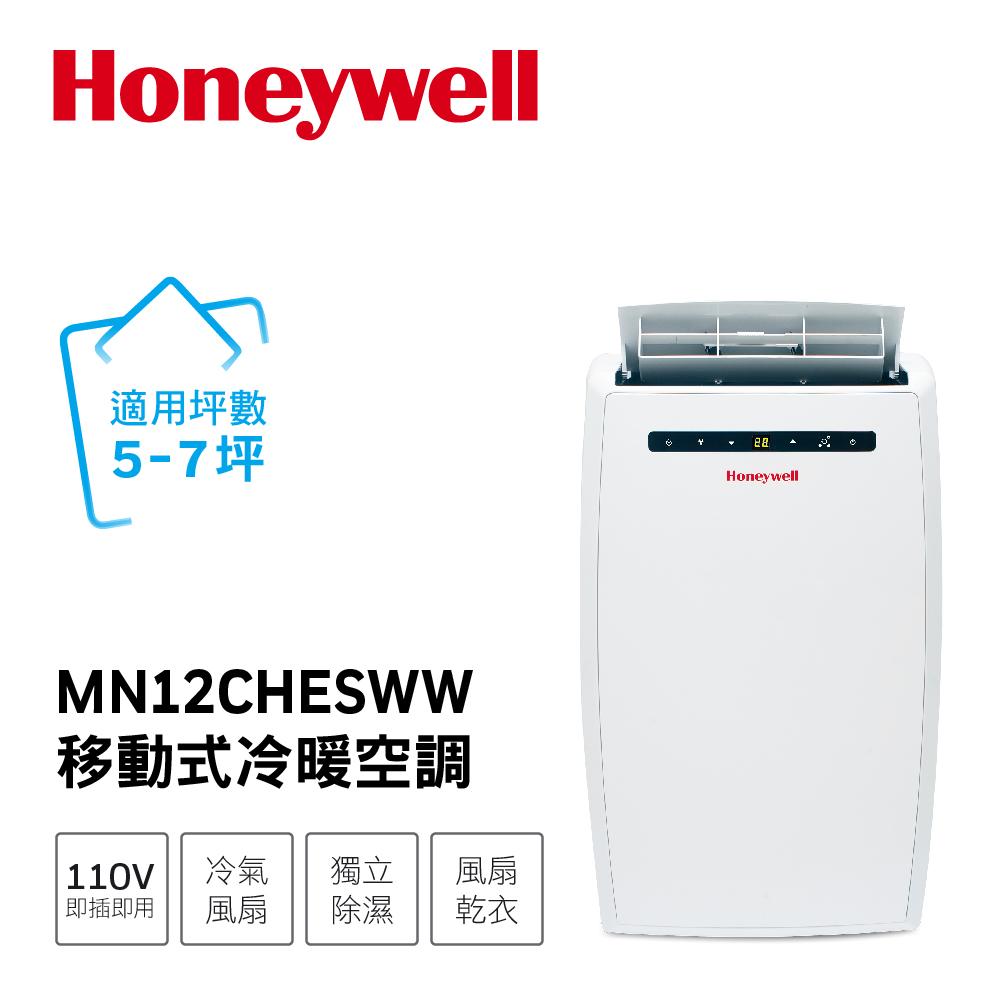 Honeywell移动式冷暖空调(MN12CHESWW)