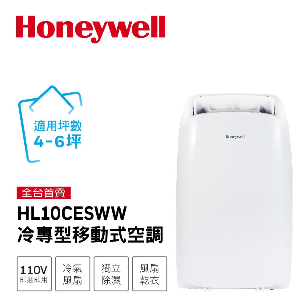 Honeywell移動式空調