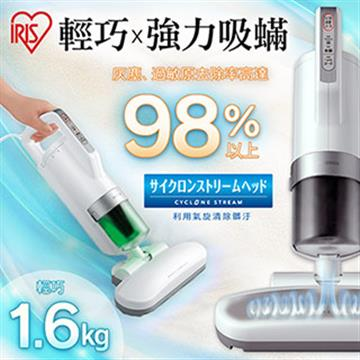 [大全配組] 日本IRIS 雙氣旋智能除蹣吸塵器