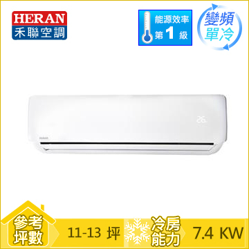 HERAN R410A 一对一变频单冷空调HI-G72