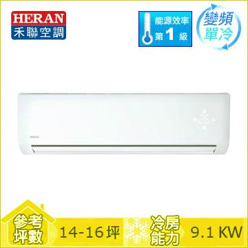 HERAN R410A 一对一变频单冷空调HI-N912(HO-N912)