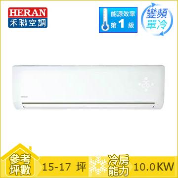 HERAN R410A 一对一变频单冷空调HI-N1002(HO-N1002)