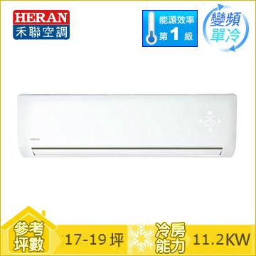 HERAN R410A 一對一變頻單冷空調HI-N1122