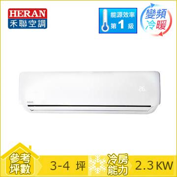 HERAN R410A 一对一变频冷暖空调HI-G23H(HO-G23CH)