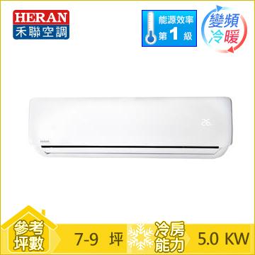 HERAN R410A 一对一变频冷暖空调HI-G50H