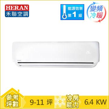 HERAN R410A 一对一变频冷暖空调HI-G63H