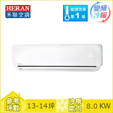 HERAN R410A 一对一变频冷暖空调HI-G80H