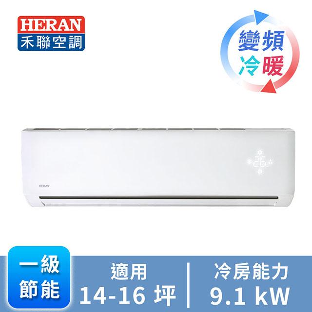 HERAN R410A 一对一变频冷暖空调HI-N912H(HO-N912H)