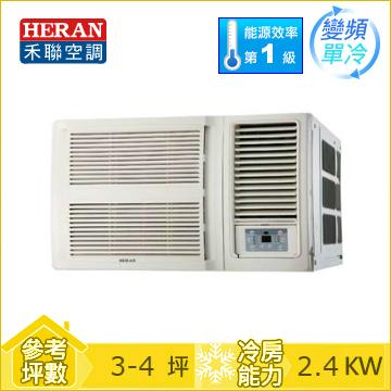 HERAN R32 窗型變頻單冷空調HW-GL23C