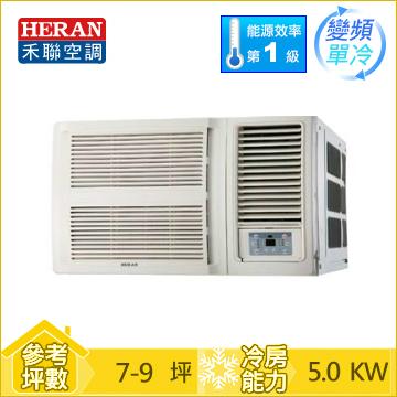 HERAN R32 窗型變頻單冷空調HW-GL50C